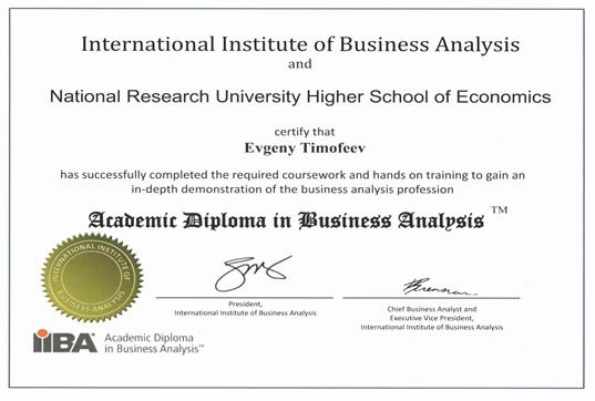 Сертификация для бизнес аналитика сертификация в ла2 для магов